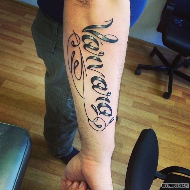 Фотография татуировки под названием «Надпись Варвара»