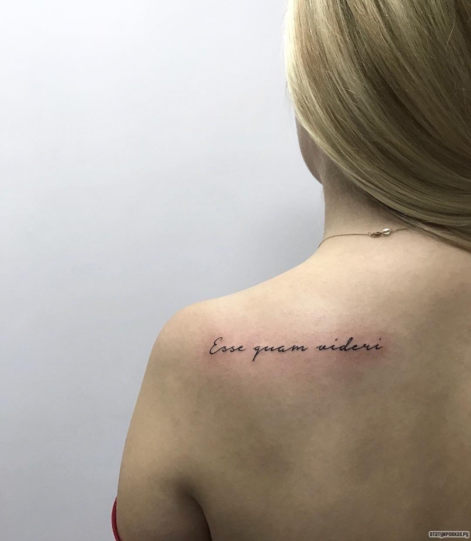 Тату надписи с переводом для девушек на лопатке