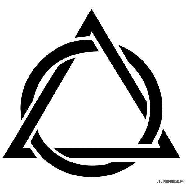 Татуировка круг переплетенный с треугольником