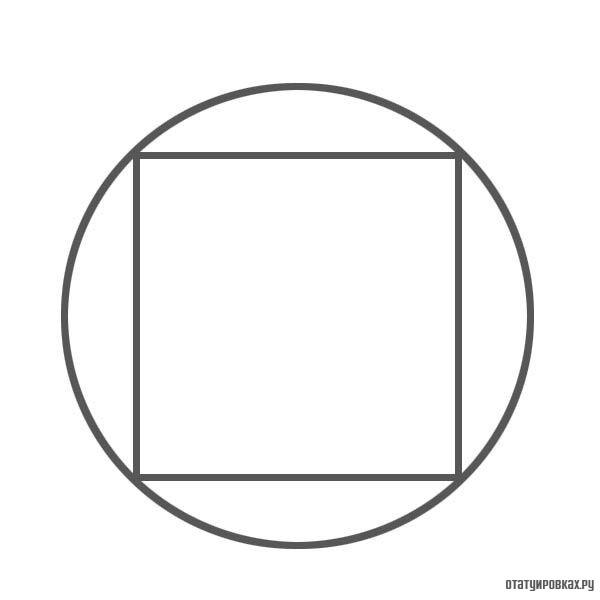 Татуировка круг с квадратом