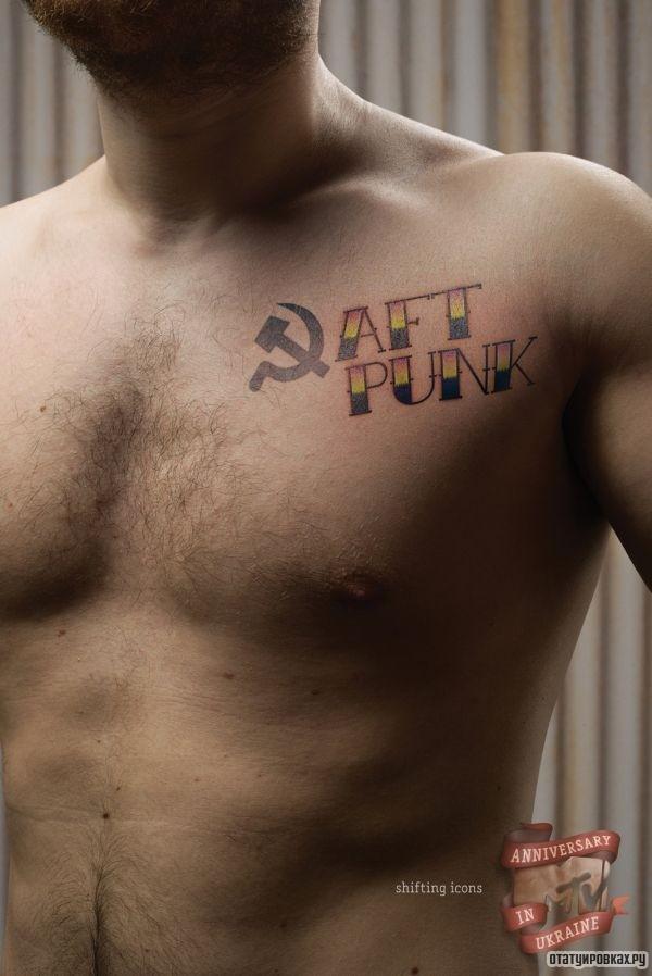 Татуировка серп
