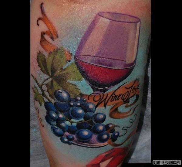 Татуировка бокал вина с виноградом