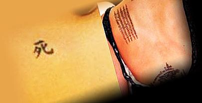 Надпись на арабском языке Анджелины Джоли