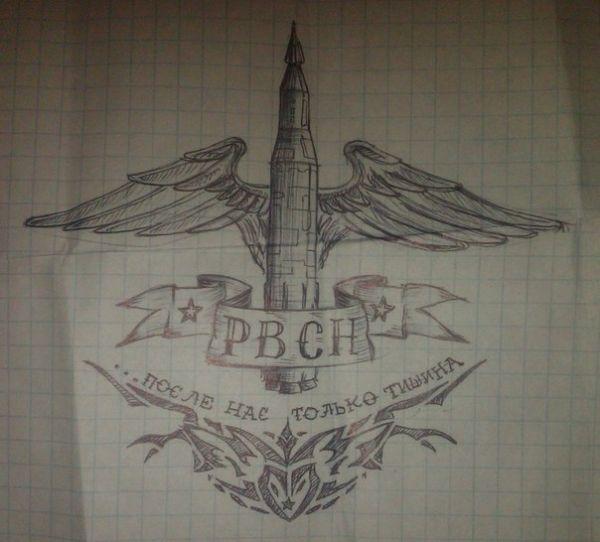 РВСН татуировка - эскиз