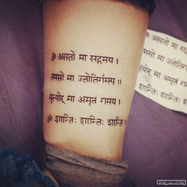 Татуировка мантра