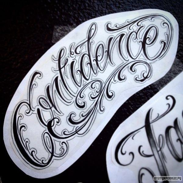 Татуировка уверенность