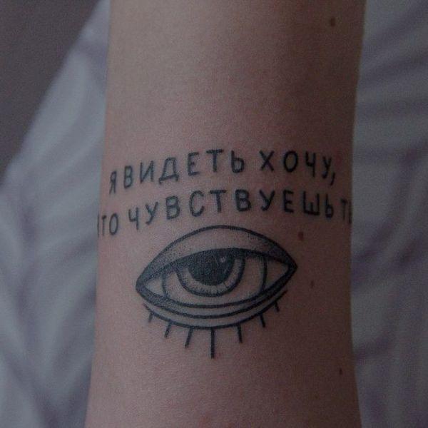 Татуировка хендпоук глаз и надпись