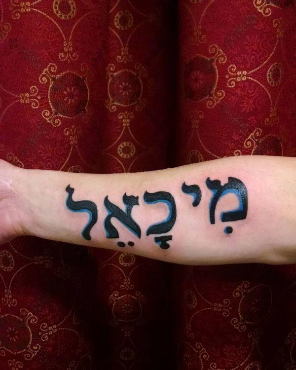 Красивые буквы на иврите в виде татуировки на предплечье