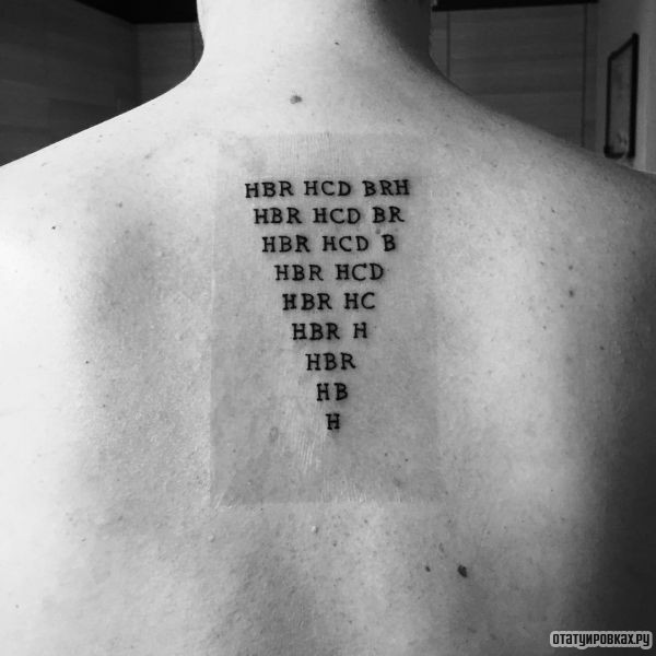 Татуировка абракадабра