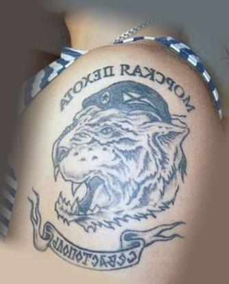Татуировка ВМФ с надписью морская пехота и тигром, сделанная на плече
