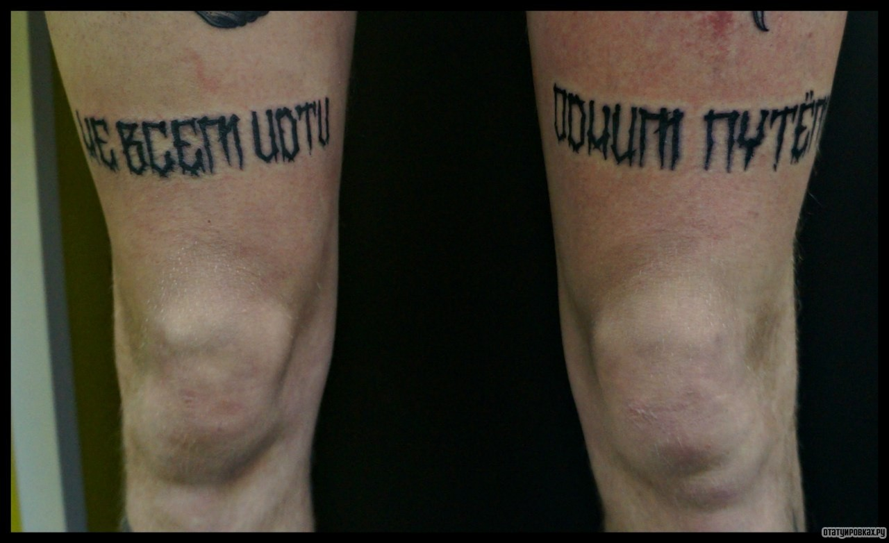 Di moda тату на ребрах мужские надписи